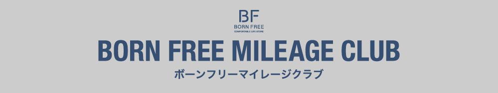 BORN FREE マイレージクラブについて